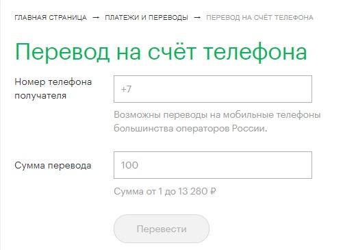 Перевод денежных средств с мегафона на мегафон с помощью сайта оператора