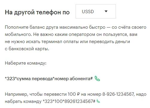 Как перевести деньги с Мегафона на Мегафон с помощью USSD-команды