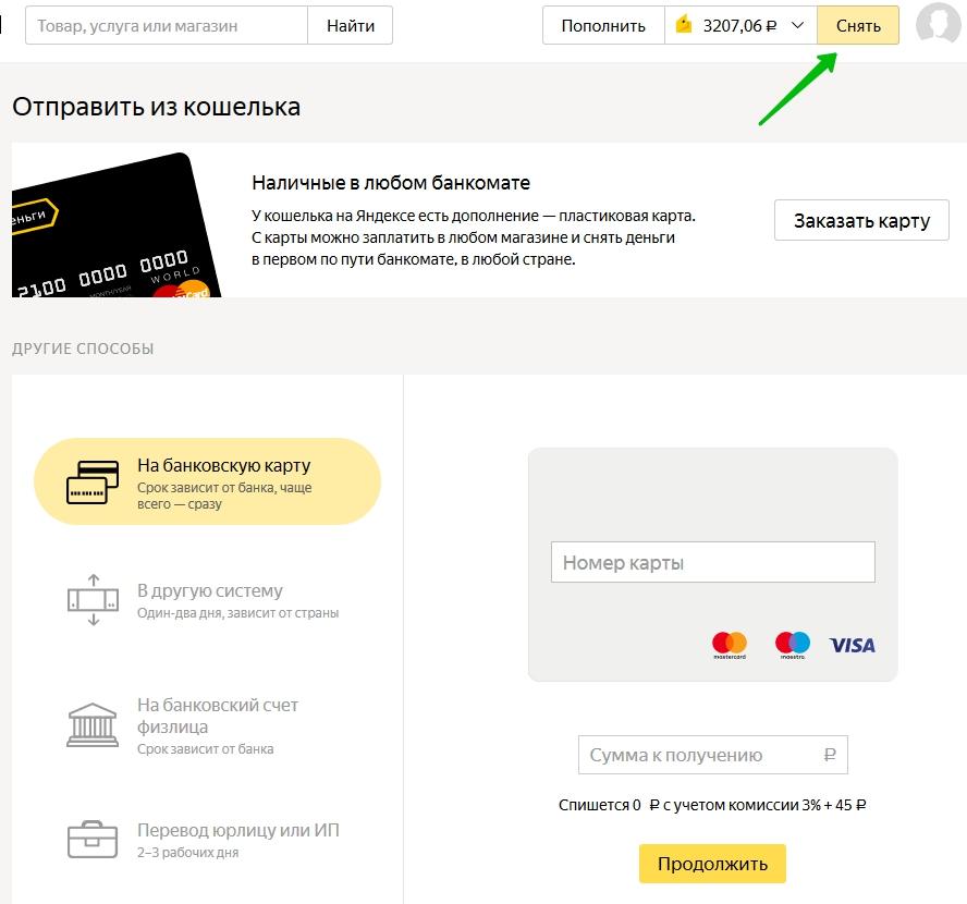 как вывести электронные деньги