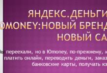 Новый сайт,новый бренд Юmoney