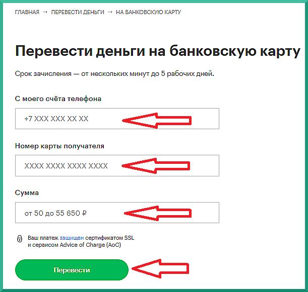 Страница оплаты с мегафона на карту Сбербанка