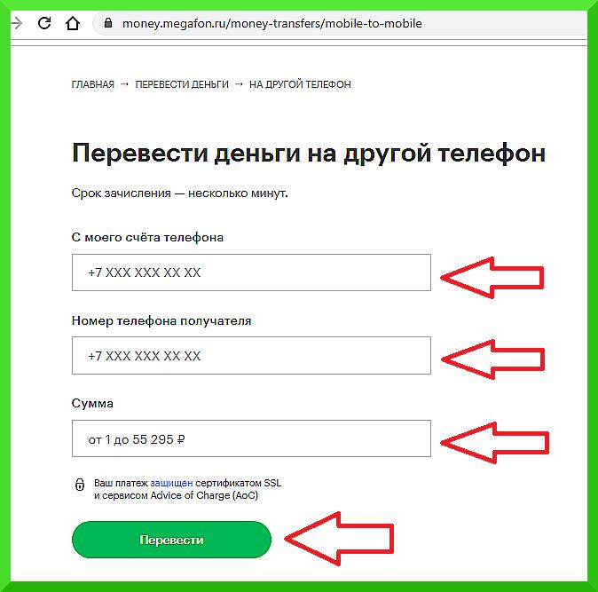 страница перевода денег другому абоненту